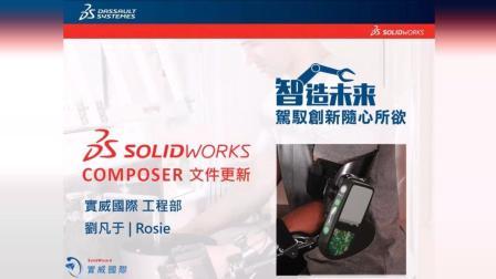 SOLIDWORKS Composer 产品技术文件制作必学技巧