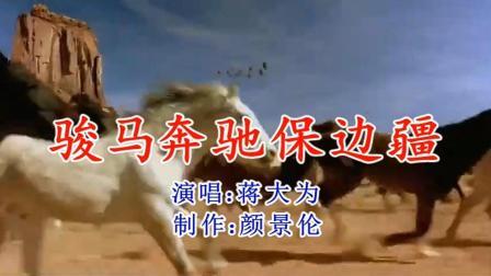 蒋大为《骏马奔驰保边疆》, 经典歌曲, 百听不厌!