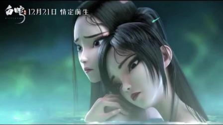 好美! 人妖两途, 灭道无情。最新国漫电影「白蛇传——情定前生」12月21震撼来袭