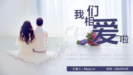 www.92ppt.cn文艺小清新甜美节告白PPT模板