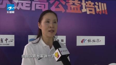 杭州:游泳冠军教练亲临指导  公益培训日趋专业