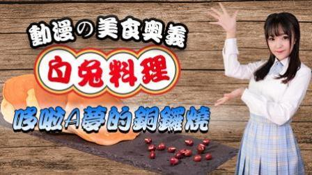 白兔的动漫料理课 第一季: 哆啦A梦~吃铜锣烧!