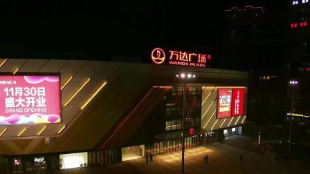 许昌: 万达广场倒计时 即将开业! 带你感受一下万达广场的夜景!