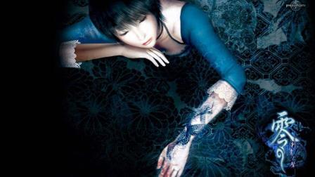 PS2《零·刺青之声》中文全剧情通关流程解说(第十二刻: 戒之仪)莹结局