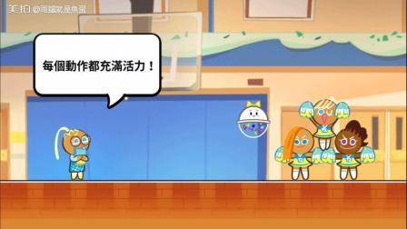 【雨铛出品】跑跑姜饼人: 拉拉队饼干的记忆