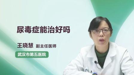 尿毒症能治好吗