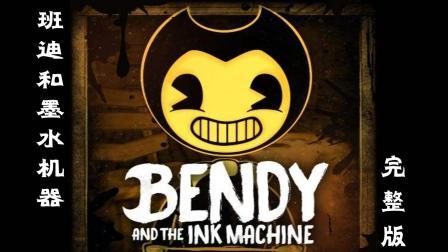 【小握解说】新的旅程可以玩扔飞镖《班迪和墨水机器》第1章