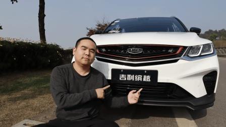 集车 吉利缤越和重庆