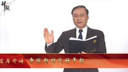 辣报 新华社资讯 首席开讲: 争做新时代好干部