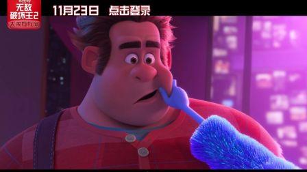 《无敌破坏王2》拉尔夫变身社交网红