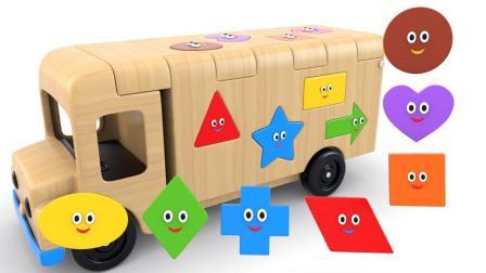 儿童早教趣味视频, 认识形状学习颜色玩具面包车