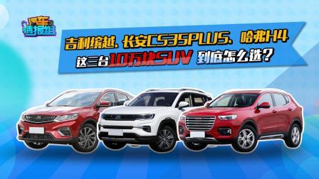 吉利缤越、长安CS35PLUS、哈弗H4这三台10万块SUV, 到底怎么选?