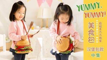 【A598_下集】苏苏姐家_钩针YUMMY,YUMMY!美食包_汉堡包款教程毛线最新织法