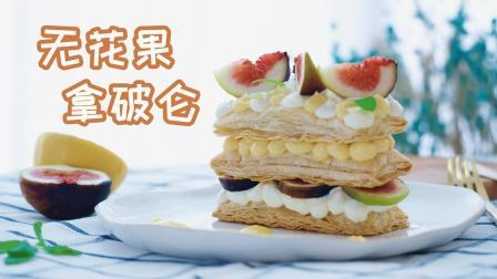 仪式感爆表的法式甜点! 无花果拿破仑千层蛋糕太惊艳了!