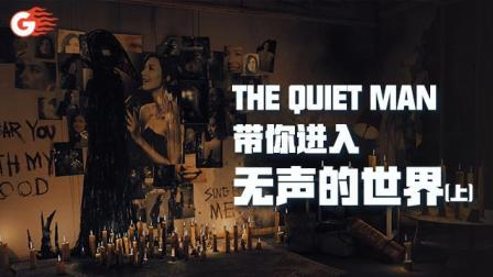 《自爆小分队: The Quiet man》带你进入无声的世界 上集