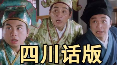 当一首正经歌曲, 遇上四川话之后, 莫名的想笑