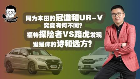 这车值么 冠道URV如何选择