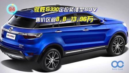 「百秒看车」江铃驭胜S330 品牌首款SUV 自主1.5T动力强劲