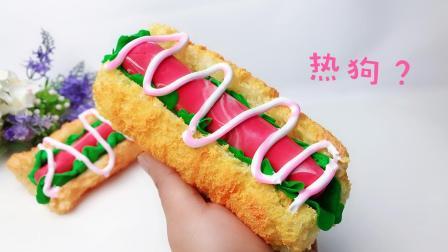 自制又大又香热狗面包, 可惜这是慢回弹玩具, 不能吃