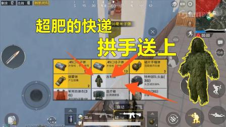 刺激战场: 成功杀出G港, 决赛圈偶遇神装路人送空头装备