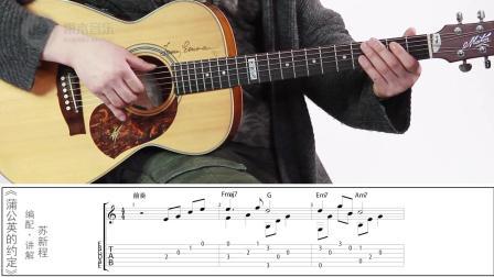 变化调弦与指弹曲练习