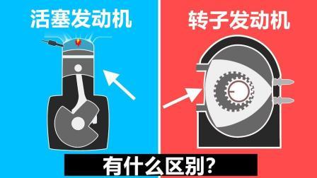 比活塞发动机做功更快的转子发动机为啥不普及? 买得起养不起!