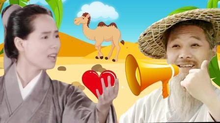 一风之音 2018:全网最火《单身骆驼》, 许仙白娘子唱出了单身狗的心声! 这波操作满分