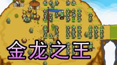 【逍遥小枫】新的敌人, 猎杀金龙之王护耳! | 环形帝国 #20