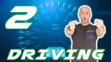 关于驾驶的英语词汇:第2部分