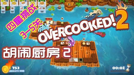 【overcooked2】分手厨房2全四星挑战之旅3-5关