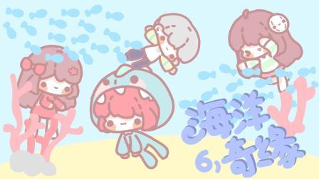 【四新】海洋奇缘1.13原版生存#6 消失的第三只咸鱼 [小米丸子七末岚月]