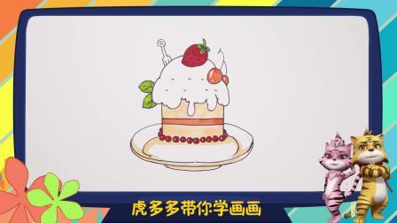 虎多多带你学画画 简笔画 你见过像字母H一样的蛋糕吗?