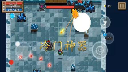 元气骑士: 这紫武拥有两种形态, 掌握它的用法, 击败飞龙太简单!