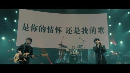 鹿先森樂隊 - 【風雲日記】Live