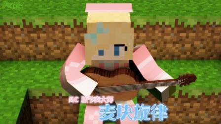 【粉鱼小游戏】麦块旋律 MC节奏大师