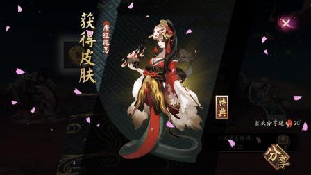 【阴阳师】清姬秘闻副本十层全自动通关阵容攻略