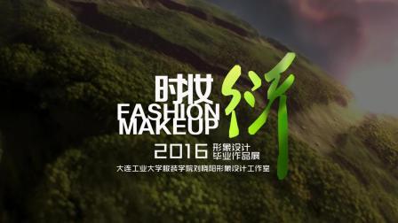 《时妆•衍》刘晓阳形象设计工作室2016届毕业展出