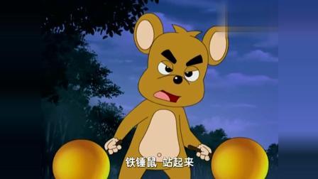 福五鼠: 金刚鼠对战铁锤鼠, 竟一锤就把它打趴了, 真是太厉害了!