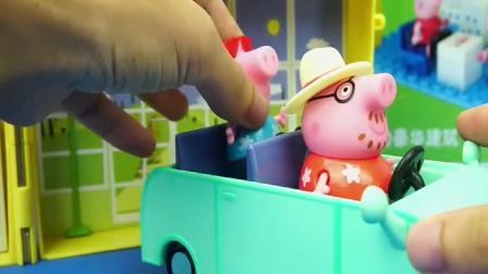 小猪佩奇的汽车玩具, 猪爸爸的老爷车和狗爷爷的拖车, 好酷啊