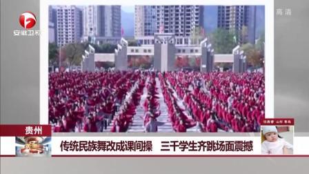 贵州: 传统民族舞改成课间操 三千学生齐跳场面震撼