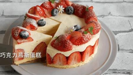 「烘焙教程」橱窗里的冠军蛋糕—颜值超高的白巧克力慕斯蛋糕
