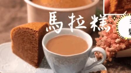 「烘焙教程」教你做正宗小吃—马拉糕, 松软香甜