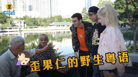 歪果仁用粤语在广州问路是什么体验? 真的不会走丢吗?