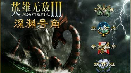 【夜风解说】英雄无敌3新版本体验恐怖高A成长完爆野蛮人&结尾彩蛋!