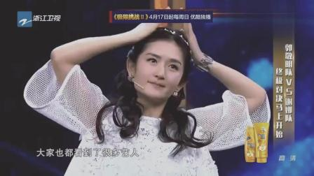 郭敬明接棒王祖蓝, 带领俊男美女, 踢馆谢娜, 谢娜当众调侃!