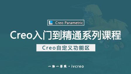 Proe/Creo零基础入门到精通学习视频教程·软件界面介绍·自定义功能区