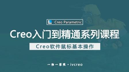 Proe/Creo零基础入门到精通学习视频教程·软件界面介绍·鼠标基本操作