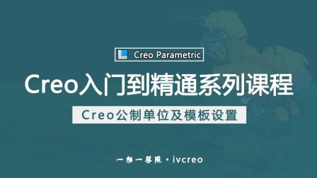 Proe/Creo零基础入门到精通学习视频教程·软件界面介绍·公制单位设置及模板