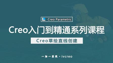 Proe/Creo零基础入门到精通学习视频教程·草绘直线创建