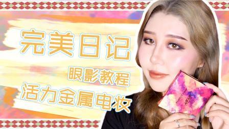 【大安安】新买的完美日记眼影盘你会化吗? 完美日记扇子合作款眼影眼妆教程-活力金属电妆